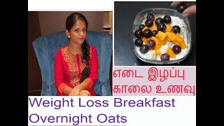 Best Breakfast for Weight Loss - Overnight Oats // எடை இழப்புக்கு சிறந்த காலை உணவு- ஓட்ஸ்