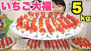 大食い#はらぺこツインズ#スイーツ ずっとリクエストを頂いていた和菓子!!1度やってみたかったいちご大福の大食い  美味しかった~!!いちごってまず色でそそられる ...