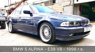 BMW Alpina B10 V8S 4.8L (E39) - Реставрация салона