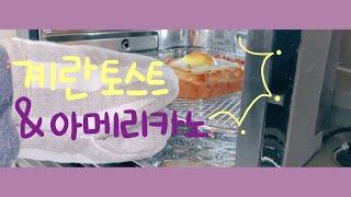 [브런치] 계란 토스트 & 아메리카노☕️ • 아…