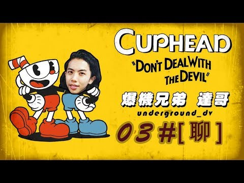 2017-10-10 爆機兄弟 達哥 FIFA18 CUPHEAD CHATROOM EP3