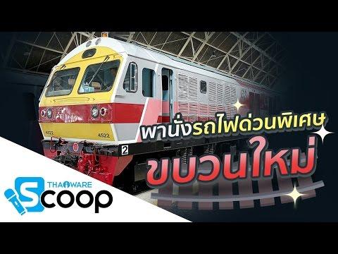 นั่งรถไฟด่วนพิเศษขบวนใหม่ ของ รถไฟไทย หรูหราอะไรเบอร์นั้น New Thailand Train Review (สกู๊ปพิเศษ)