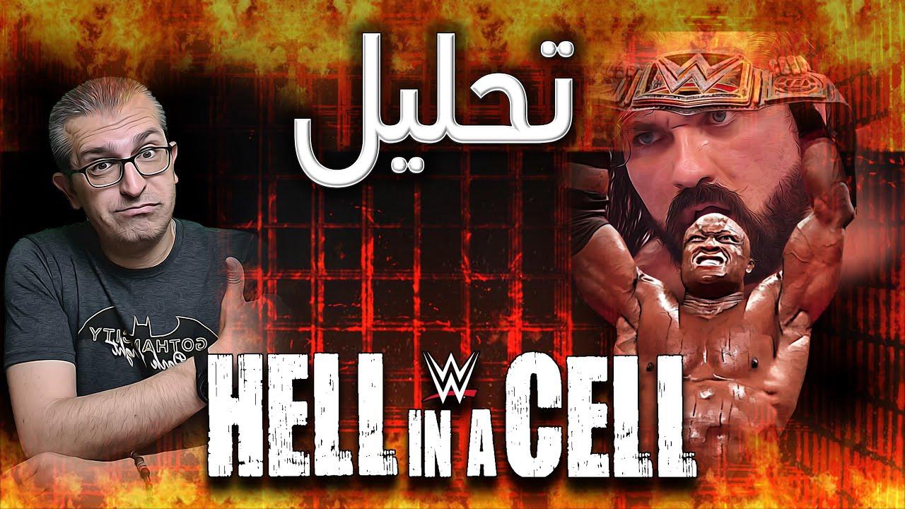 تحليل عرض Hell In a Cell 2021