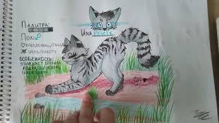 Мои рисунки котов воителей// реферансы персонажей