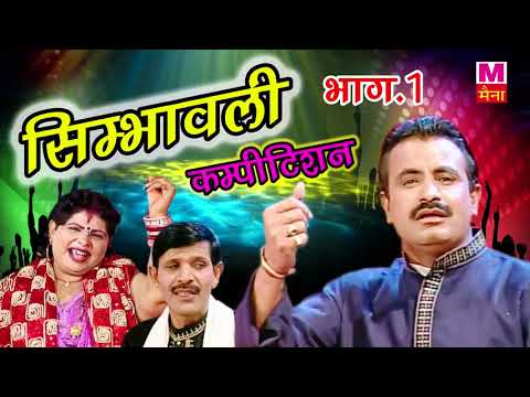 सिम्भावली कम्पीटिशन भाग-1  Simbhawali Compitition Vol-1  Satpal Dosa   Haryanvi Ragni   Maina Audio