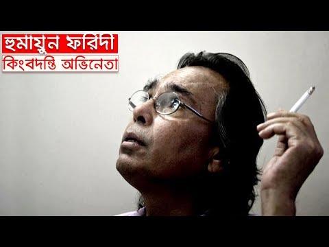 হুমায়ুন ফরিদীকে চিনে থাকলে, এই ভিডিওটি একবার হলেও দেখুন | Humayun Faridi Biography | Trendz Now