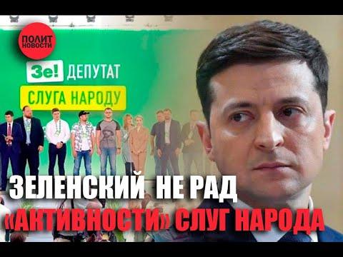 Команда Зеленского трещит по швам, первым не выдержал Разумков І Полит новости