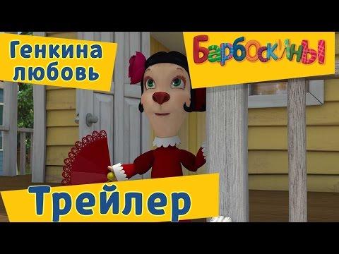 Барбоскины - 174 серия 💘  Генкина любовь💐 (Трейлер)
