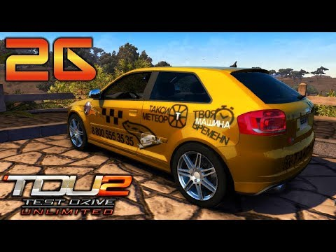 Test Drive Unlimited 2 (ч26) | Тюнинг Audi S3 (gamesroomtv)