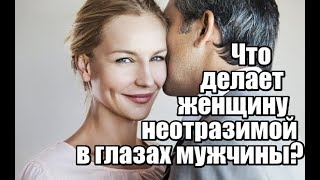 Что делает женщину НЕОТРАЗИМОЙ в глазах мужчины?