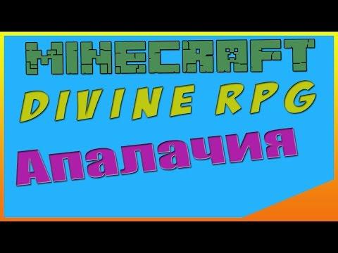 Гайд/Обзор Divine Rpg Minecraft 1.7.10 #6 (Апалачия)