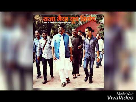 हम गरीबो का दल बना जनसत्ता दल राजा भैया हमारे जिन्दाबाद है (Raja Bhaiya) New Song (नया गाना)