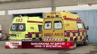 Қызылжарда 187 медицина қызметкері коронавирус індетін жұқтырған
