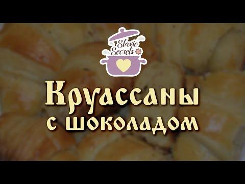 Рецепт Slavic Secrets95 Круассаны