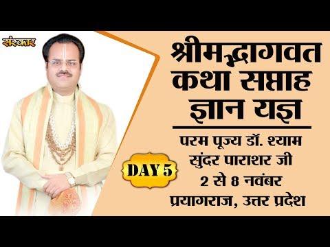Shrimad Bhagwat Katha By PP. Shyam Sunder Parashar Ji - 6 November | Prayagraj | Day 5