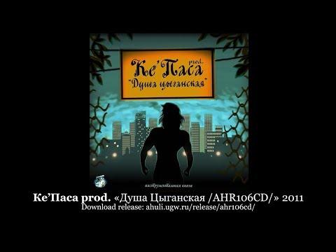 Ке'Паса Prod. «Душа Цыганская /AHR106CD/» 2011 [ahuli.ugw.ru]