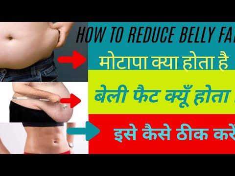 HOW TO GET A FLAT STOMACH EASILY (in Hindi)