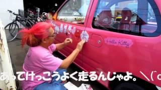 キティヴァージョンの車が限定で売り出されることがあるけど、これといったものがないので3万円で買ったキャロルを自分で作ることにした。