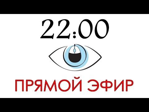 видео: strife НОВАЯ МОБА — стрим, онлайн трансляция, live видео — онлайн игры, ММО и ММОРПГ