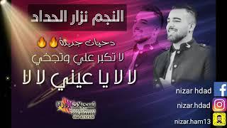 الجديد والحصري🔝 لا تكبر علي وتجخي ،دحية الكرونا ،لا لا يا عيني لا لا /النجم نزار الحداد 2020