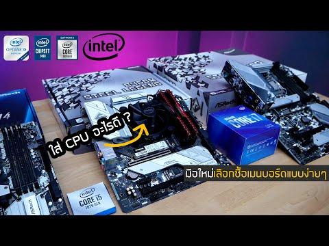 มือใหม่เลือกซื้อเมนบอร์ดใส่ CPU intel Gen 10 อย่างง่ายๆ รุ่น H410,B460,Z490 ต่างกันตรงไหน