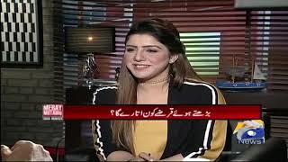 Meray Mutabiq - 13 January 2019