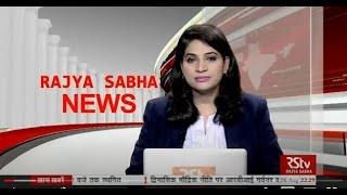 Rajya Sabha News   10:30 pm   Aug 06, 2021