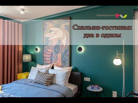 Спальни-гостиные Квартирного вопроса