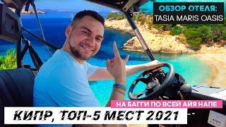 Кипр Айя Напа 2021 На багги по всему побережью Топ 5 мест Обзор отеля Tasia Maris Oasis 4