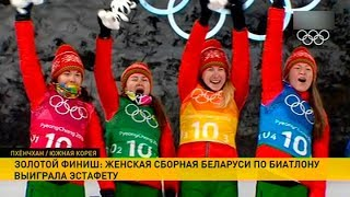 Олимпиада-2018. Беларусь выиграла женскую эстафету по биатлону