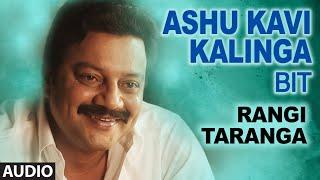 Ashu Kavi Kalinga (Bit) Full Song (Audio) || Rangitaranga || Nirup Bhandari, Radhika Chethan