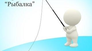 Форекс стратегия Рыбалка - обзор полуавтоматической стратегии Forex