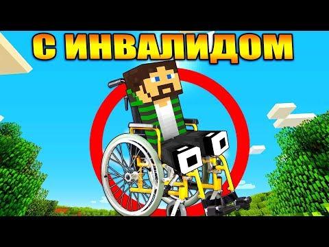 Майнкрафт, но с Инвалидом