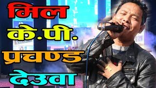 Badri Pangeni Performance At 8th Bindabasini Music Award 2074 || मिल के.पी, प्रचण्ड मिल देउबा दाई