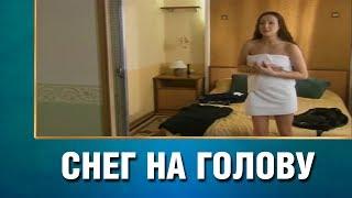 """Классная мелодрама """"Снег на голову"""" Русские фильмы, мелодрамы"""