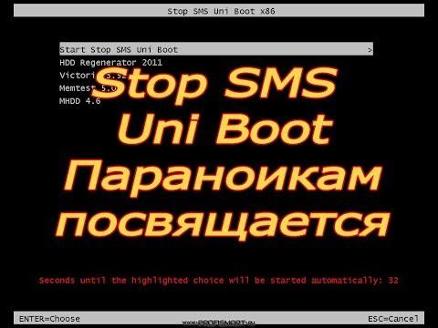 Параноикам посвящается или Stop SMS Uni Boot