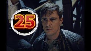 Реализация 25 серия - Дата выхода, премьера, содержание