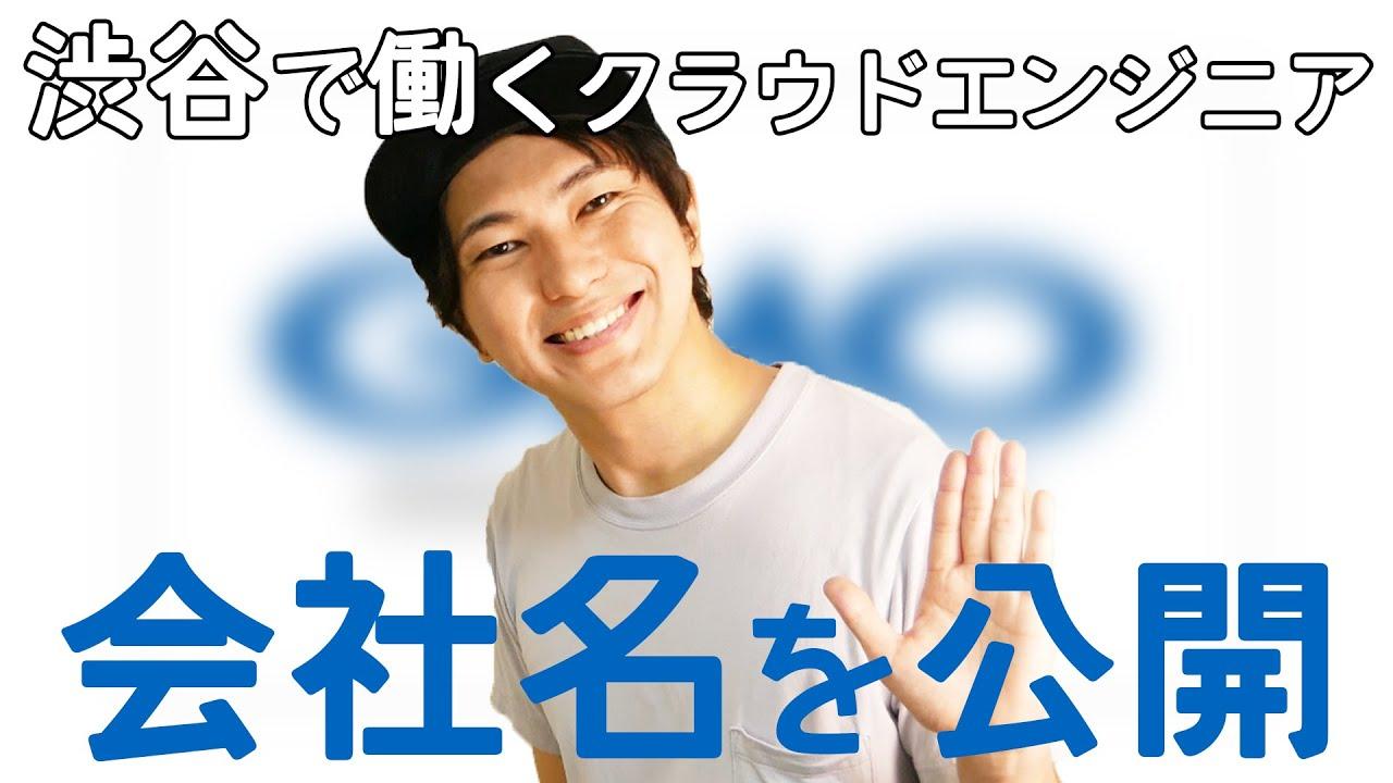 私の会社名を公開しますね【渋谷の東証一部上場、メガベンチャー自社開発企業】
