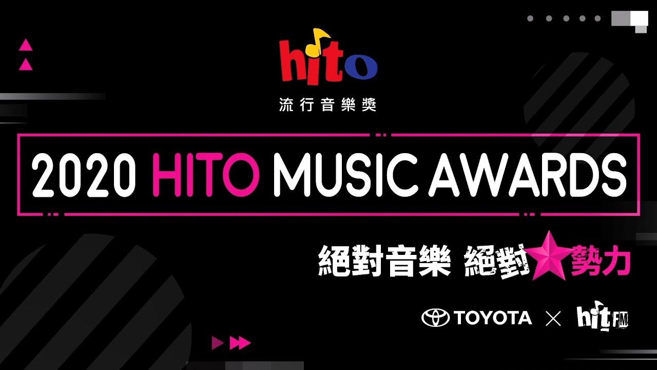 鎖定2020 hito流行音樂獎頒獎全紀錄,有機會拿到歌手們的親筆簽名拍立得喔~📸🤳📝