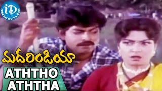 Mother India Telugu Movie  - Aththo Aththa Video Song || Jagapathi Babu || Sarada, Sindhuja