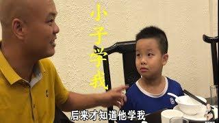 光哥和董事長一家吃飯,小少爺比大人還厲害,在場的人都服了! 【桂平光哥】