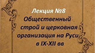 Общественный строй и церковная организация на Руси в IX-XII вв