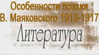 Особенности поэзии В. Маяковского 1913-1917. Литература 11 класс