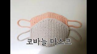 마스크 뜨개 crochet mask