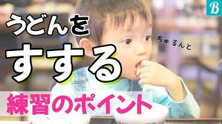 【離乳食】【幼児食】赤ちゃんがうどんをすする練習のポイント