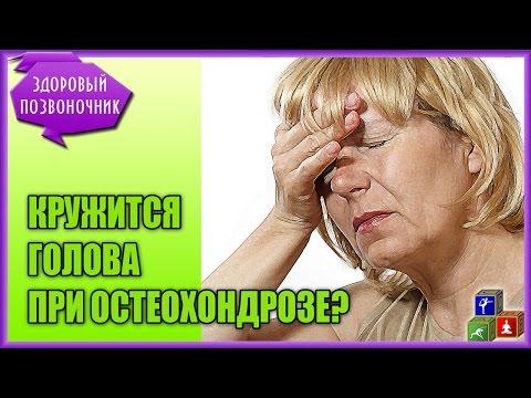 Шейный хондроз: симптомы, лечение, причины (фото)