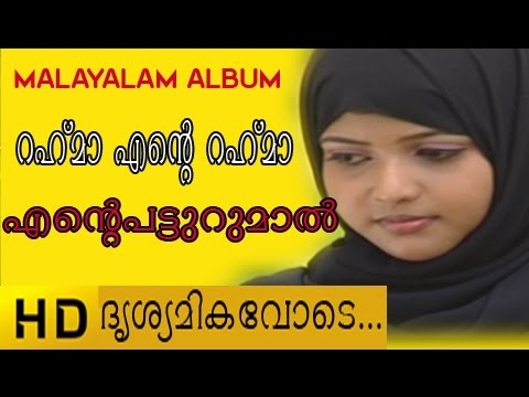 Rahma En Rahma | Ente Patturumal | Saleem Kodathoor | New Album | Upload 2015