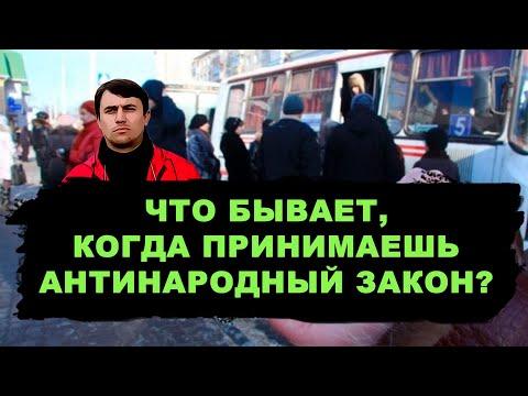 Как путинская власть обманывает людей на тарифах!?