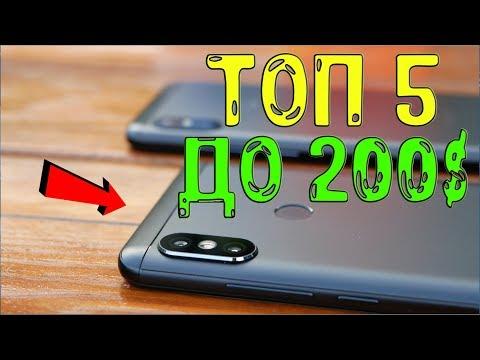 Топ 5 лучших смартфонов на конец 2018 года до 200$