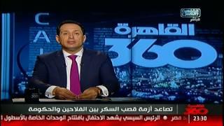 القاهرة 360 | أزمة قصب السكر .. الأزمة اللى مبتخلصش!
